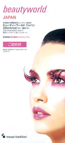 beautyworld japan 2012
