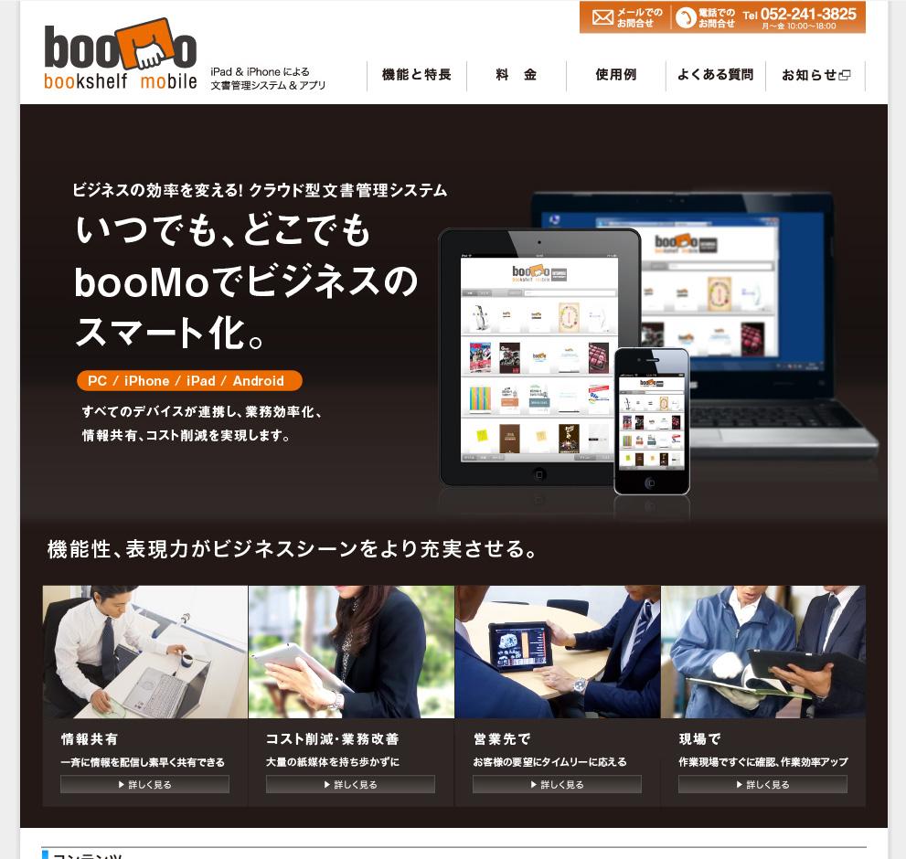 boomo.jp