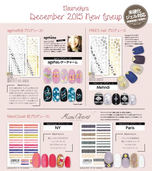 【ネイルシール ツメキラ】12月の新作 TSUMEKIRA DECEMBER NEW LINEUP