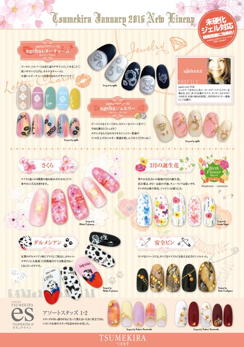 【ネイルシール ツメキラ】1月の新作 TSUMEKIRA January 2016 New Lineup