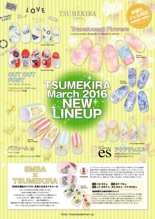 【ネイルシール ツメキラ】3月の新作 TSUMEKIRA March 2016 NEW LINEUP