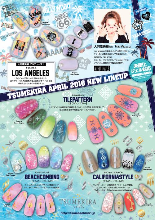 【ネイルシール ツメキラ】4月の新作 TSUMEKIRA APRIL 2016 NEW LINEUP