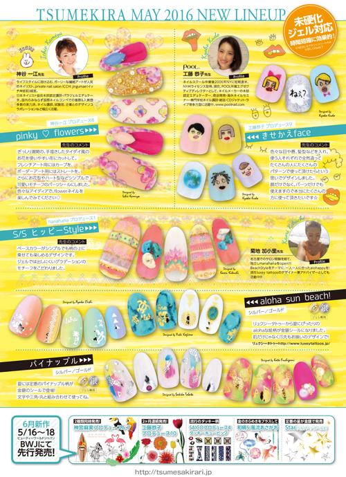 【ネイルシール ツメキラ】5月の新作 TSUMEKIRA MAY 2016 NEW LINEUP