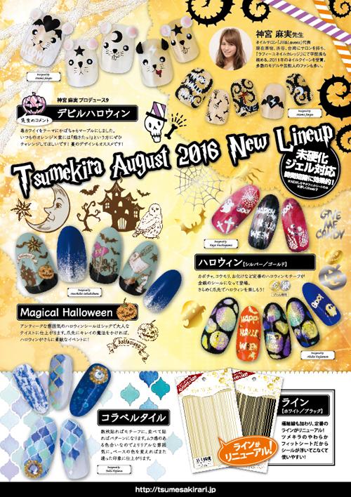 【ネイルシール ツメキラ】8月の新作 TSUMEKIRA AUGUST 2016 NEW LINEUP