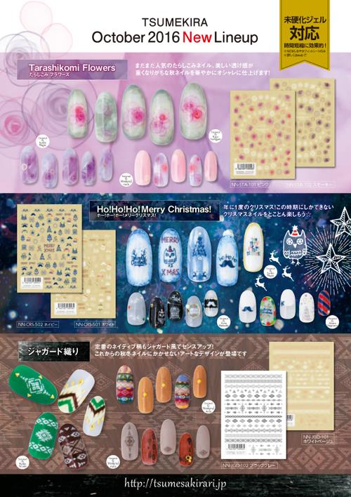 【ネイルシール ツメキラ】10月の新作 TSUMEKIRA October 2016 New Lineup