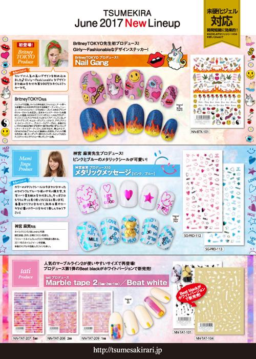 【ネイルシール ツメキラ】6月の新作 TSUMEKIRA JUNE 2017 New Lineup