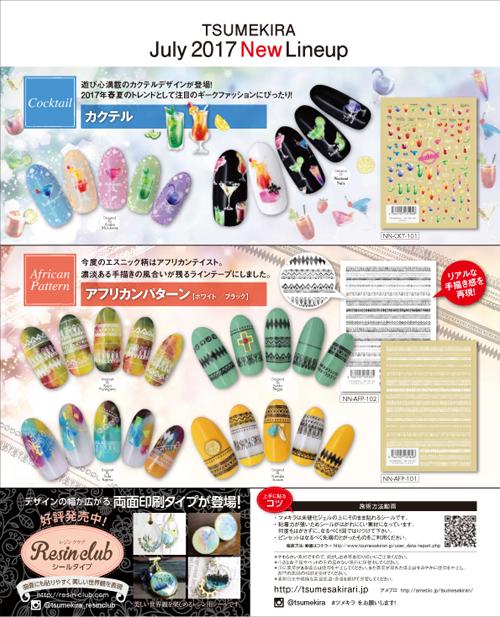 【ネイルシール ツメキラ】7月の新作 TSUMEKIRA July 2017 New Lineup