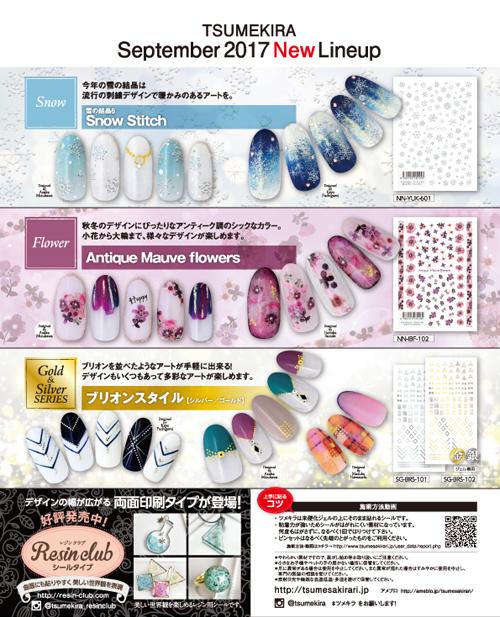 【ネイルシール ツメキラ】9月の新作 TSUMEKIRA September 2017 New Lineup