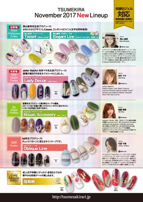 【ネイルシール ツメキラ】11月の新作 TSUMEKIRA November 2017 New Lineup