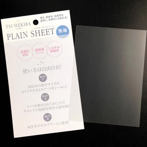 ツメキラ PLAIN SHEET(プレインシート)