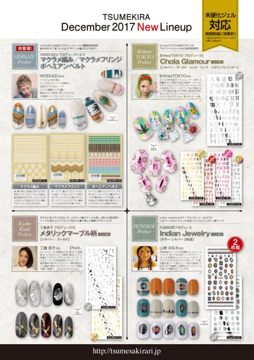 【ネイルシール ツメキラ】12月の新作 TSUMEKIRA December 2017 New Lineup