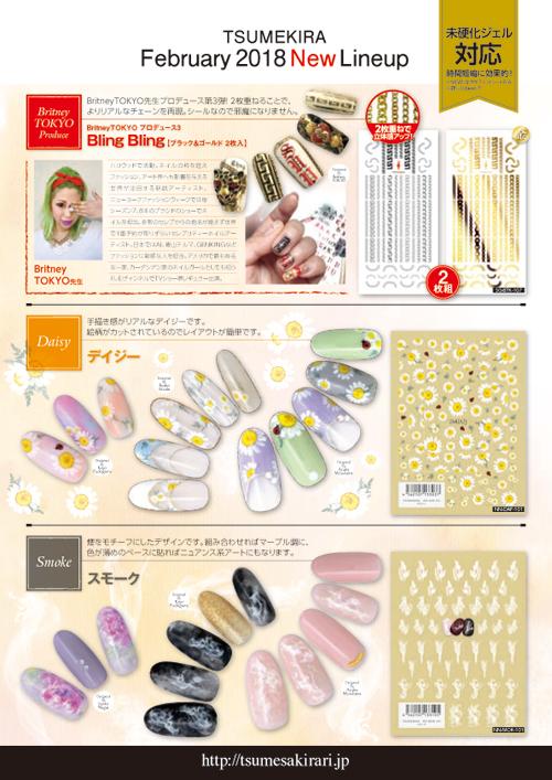 【ネイルシール ツメキラ】2月の新作 TSUMEKIRA February 2018 New Lineup