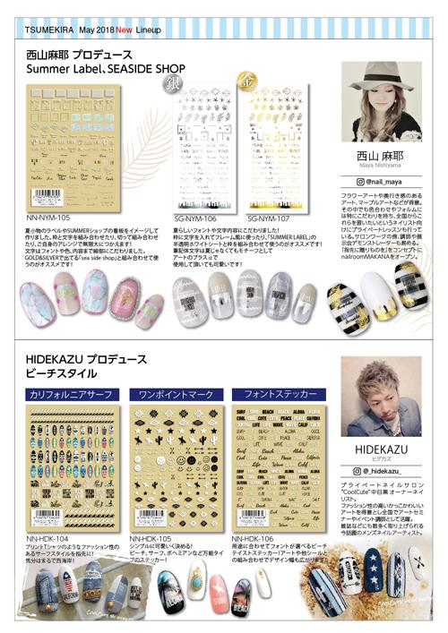 【ネイルシール ツメキラ】5月の新作 TSUMEKIRA May 2018 New Lineup