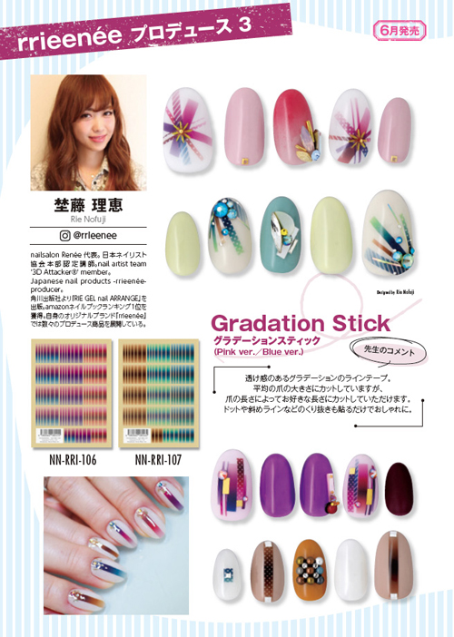【ネイルシール ツメキラ】6月の新作 ~ネイリスト・プロデュース~ rrieenée プロデュース3 Gradation Stick Pink ver.、Gradation Stick Blue ver.