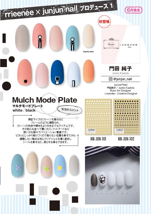 【ネイルシール ツメキラ】6月の新作 ~ネイリスト・プロデュース~ rrieenée×junjun nail プロデュース1 Mulch Mode Plate〈white〉、〈black〉