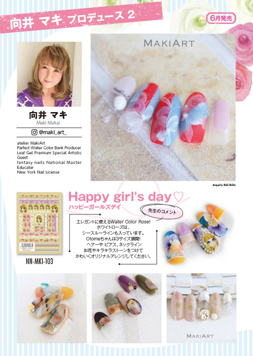 【ネイルシール ツメキラ】6月の新作 ~ネイリスト・プロデュース~ 向井マキ プロデュース2 Happy girl's day♡