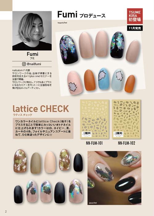 【ネイルシール ツメキラ】11月の新作〈ネイリスト・プロデュース〉Fumi プロデュース1 lattice CHECK 1、Fumi プロデュース1 lattice CHECK 2