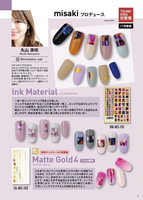 【ネイルシール ツメキラ】11月の新作〈ネイリスト・プロデュース〉misakiプロデュース1 Ink material、misakiプロデュース2 Matte Gold 4 マットゴールド(ジェル専用)