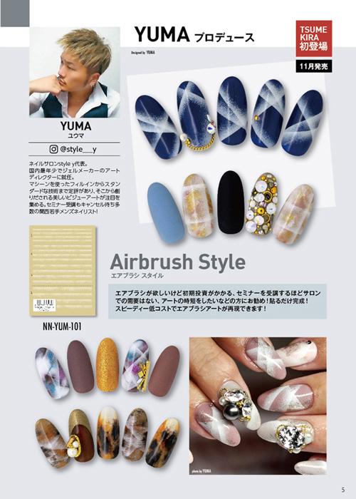 【ネイルシール ツメキラ】11月の新作〈ネイリスト・プロデュース〉YUMAプロデュース1 Airbrush Style
