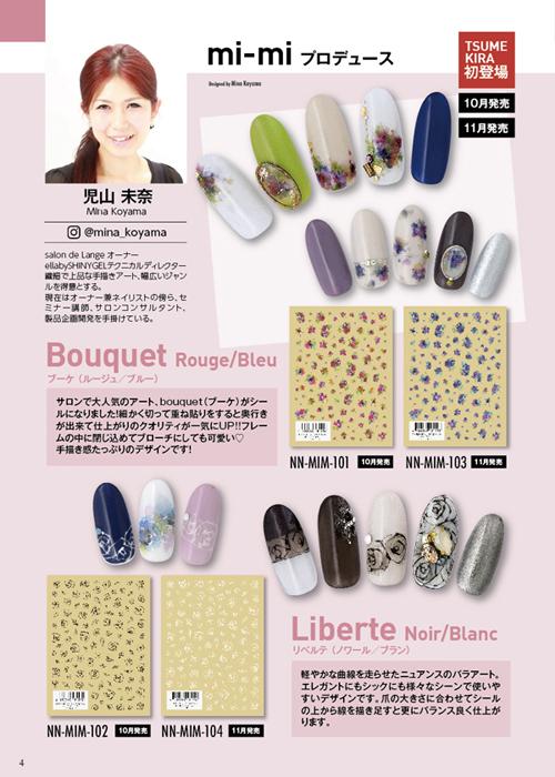 【ネイルシール ツメキラ】11月の新作〈ネイリスト・プロデュース〉mi-miプロデュース1 Bouquet Bleu、mi-miプロデュース2 Liberte Blanc