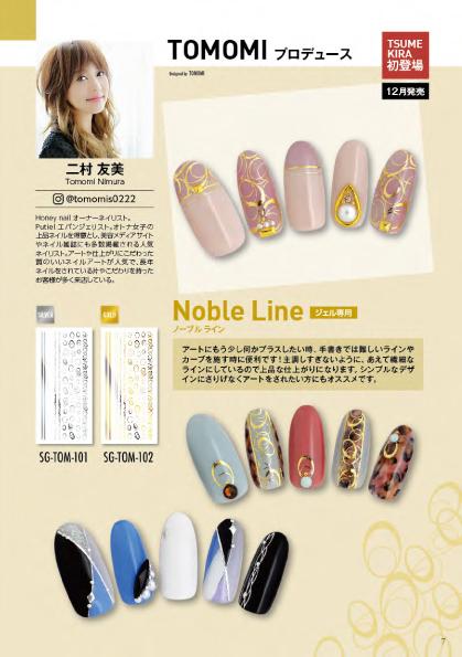 【ネイルシール ツメキラ】12月の新作〈ネイリスト・プロデュース〉TOMOMI プロデュース1 Noble Line シルバー(ジェル専用)、TOMOMI プロデュース1 Noble Line ゴールド(ジェル専用)