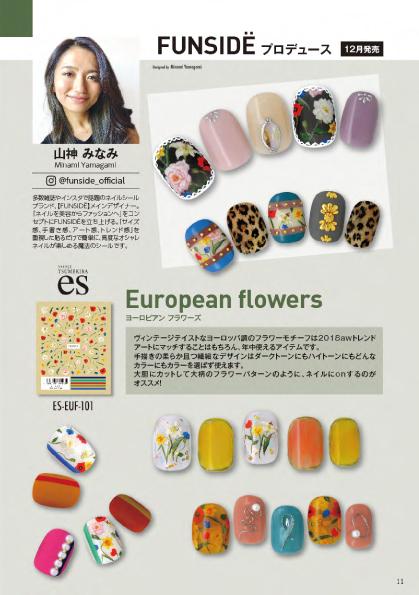【ネイルシール ツメキラ】12月の新作〈ネイリスト・プロデュース〉【ツメキラエス】 European flowers