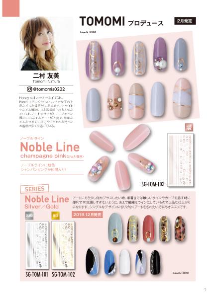 【ネイルシール ツメキラ】2月の新作〈ネイリスト・プロデュース〉TOMOMI プロデュース1 Noble Line シャンパンピンク(ジェル専用)