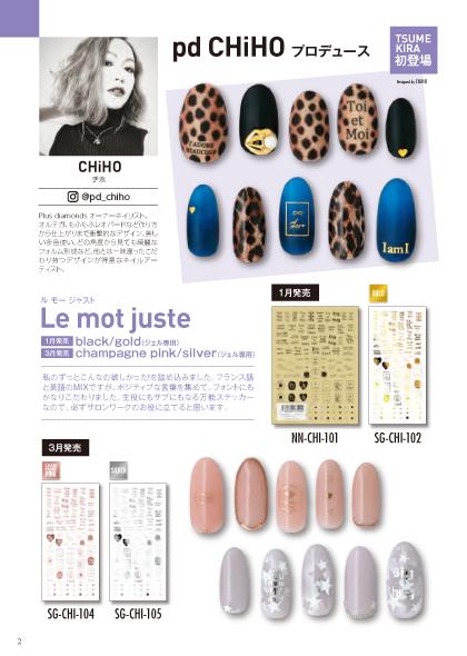 【ネイルシール ツメキラ】3月の新作〈ネイリスト・プロデュース〉pd CHiHOプロデュース1 Le mot juste champagne pink(ジェル専用)、Le mot juste silver(ジェル専用)