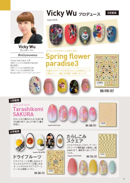 【ネイルシール ツメキラ】3月の新作〈ネイリスト・プロデュース〉Vicky Wu プロデュース5 Spring flower paradise3