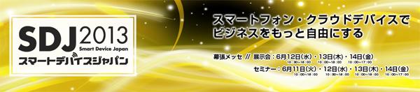 スマートデバイスジャパン2013