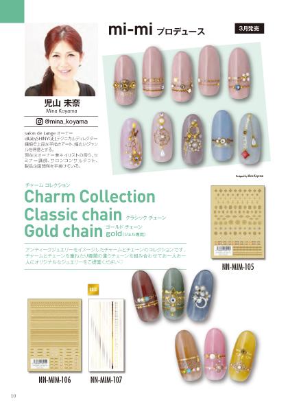 【ネイルシール ツメキラ】3月の新作〈ネイリスト・プロデュース〉mi-miプロデュース Charm Collection、Classic chain、Gold chain(ジェル専用)
